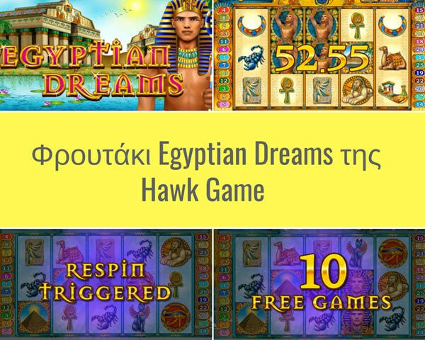 re-spins-free spins στο φρουτακι Egyptian Dreams